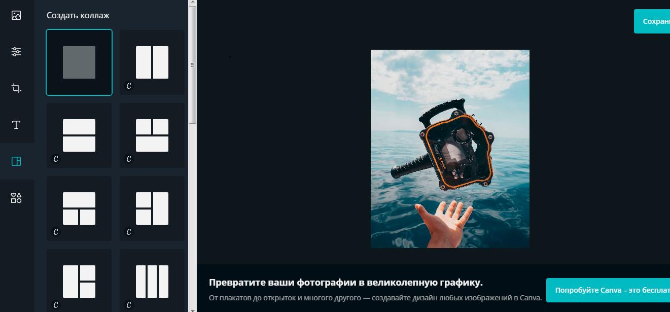 Коллажи из нескольких фотографий с дизайном своими руками